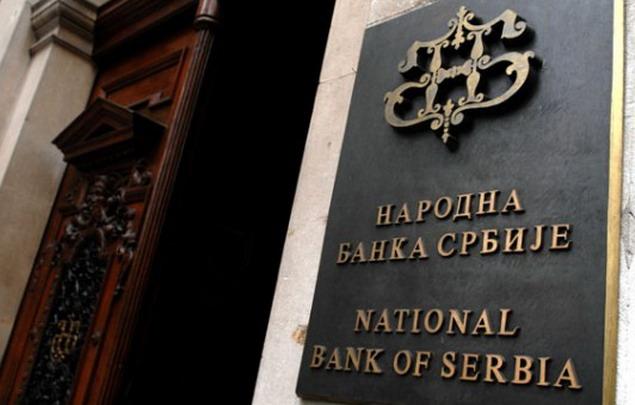 Narodna_banka_Srbije